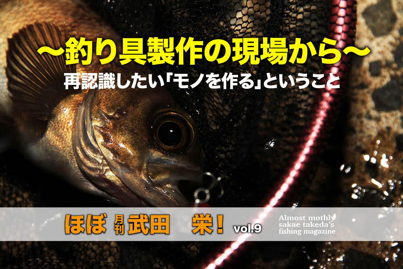 釣り具・釣りタックル1