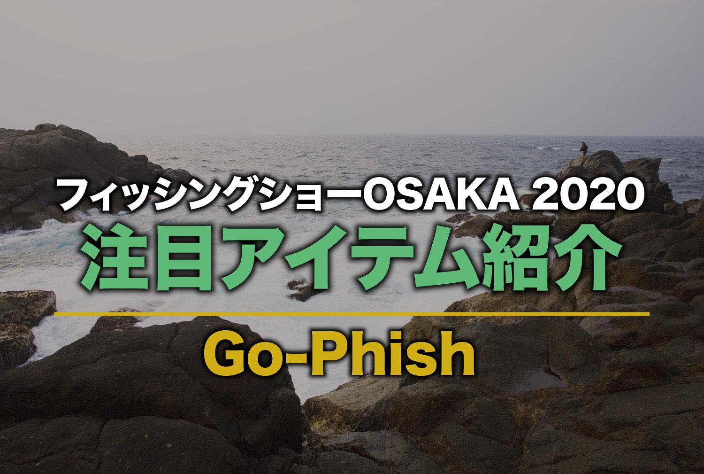 Go-Phishカモメトレイル・KT-48ul・モバイルロッド1