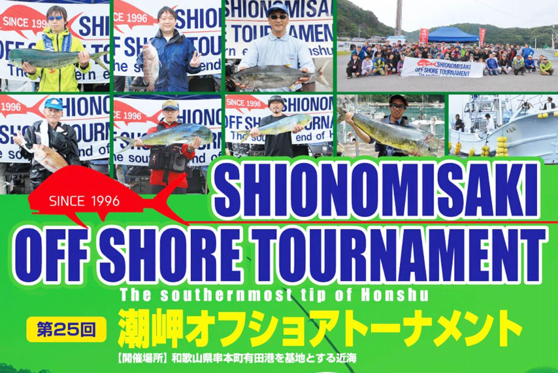釣りイベント・潮岬オフショアートーナメント1
