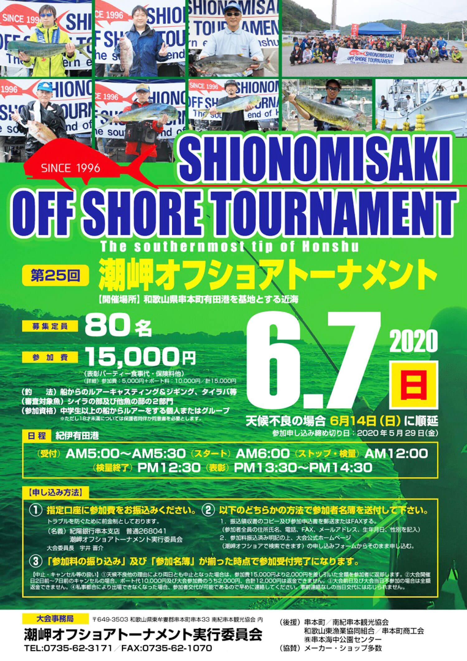 釣りイベント・潮岬オフショアートーナメント2