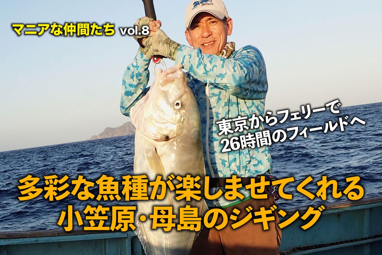 スローピッチジャーク・小笠原・母島1