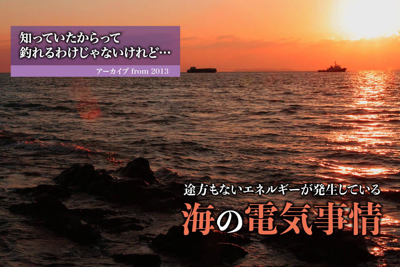 釣りエッセイ・宇井晋介・海の電気1