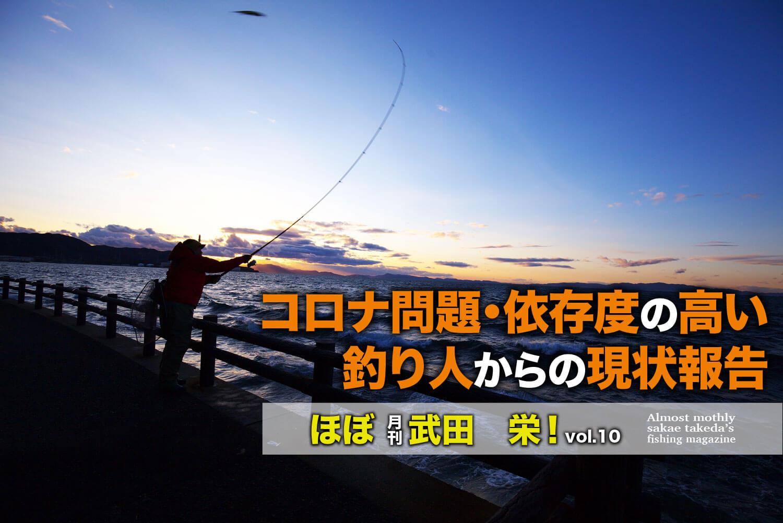 釣りコラム・武田栄1