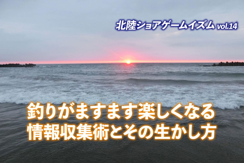 釣り・情報収集法1