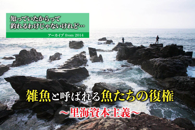 釣りエッセイ・雑魚・里山資本主義1