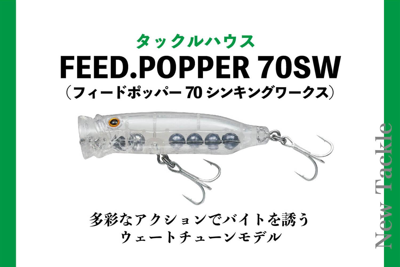 青物ルアー・ポッパー・タックルハウス・フィードポッパー70シンキングワークス1