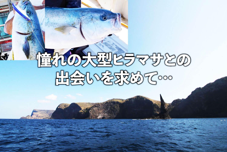 オフショアキャスティング,大型ヒラマサ,隠岐の島1
