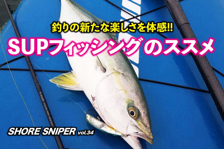 SUPフィッシング・入門1