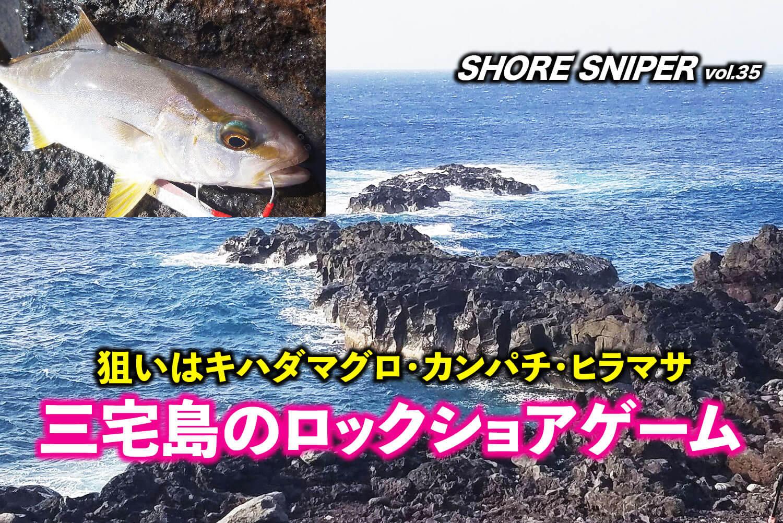 ヒラマサ・カンパチ・三宅島1