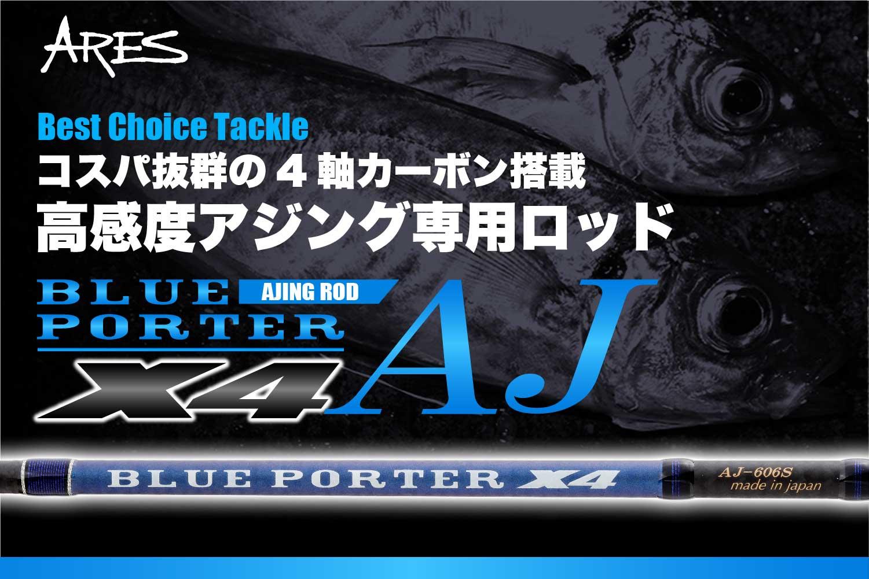 アジングロッドBLUE PORTER X4 AJ