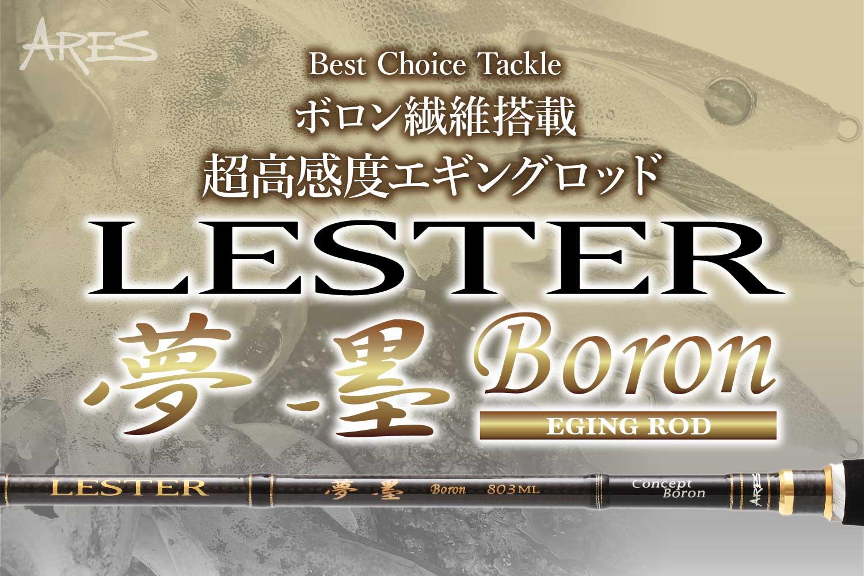 LESTER夢墨BORON