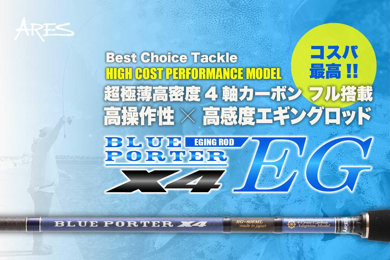 BLUE PORTER X4 EG
