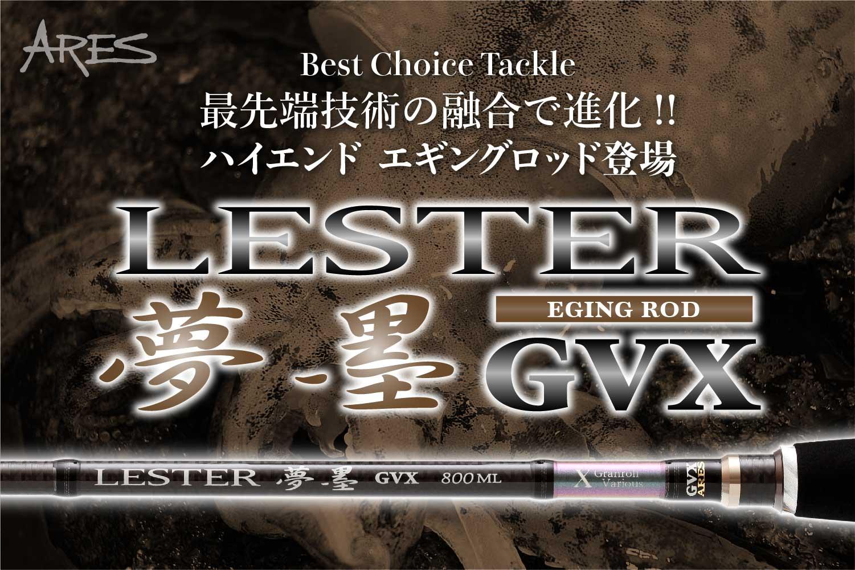 LESTER夢墨GVX